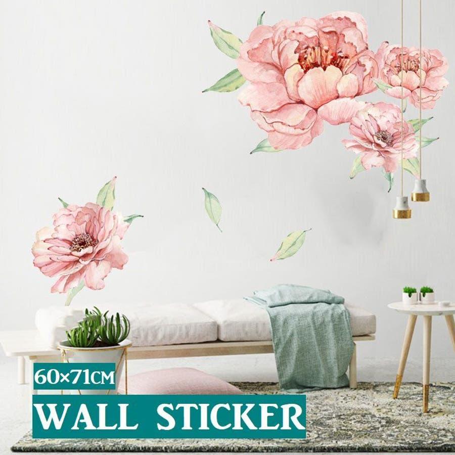 ウォールステッカー インテリア シール 壁紙 フラワー 牡丹 花 植物 様