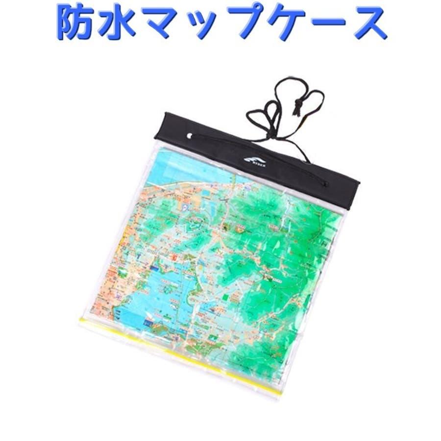 防水ケース マップケース 地図ケース ウォータープルーフ 防水カバー 防水バッグ クリアケース 透明 マップ収納ケースアウトドアレジャー 登山 マリンスポーツ 海水浴 プール ビーチ ダイビング 1