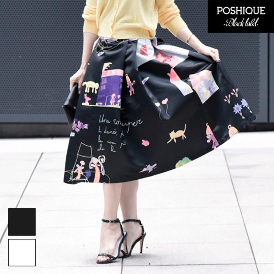 [POSHIQUE Black Label] シルク混紡スカート 1