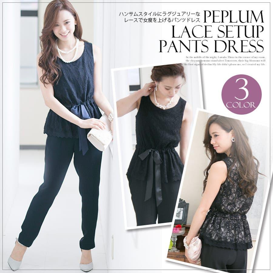 cdac3046337fb パンツドレス セットアップ パンツスーツ 結婚式ドレス 結婚式 二次会 ペプラム お呼ばれ ドレス リボン フォーマル
