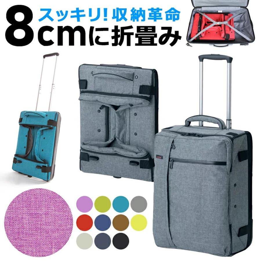 7b80c69cd567 キャリーケース 機内持ち込み 折り畳み スーツケース 大容量 軽量 キャリーバッグ キャスター付 ソフトキャリー