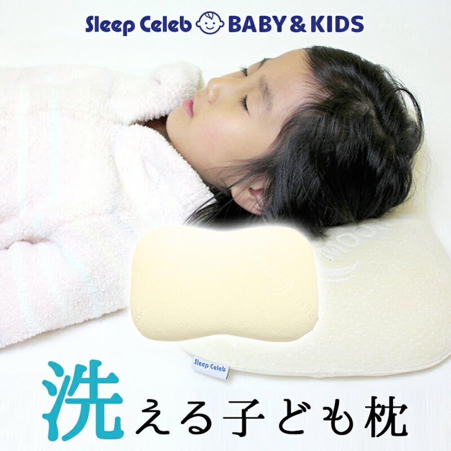 枕 洗える ベビー枕 1
