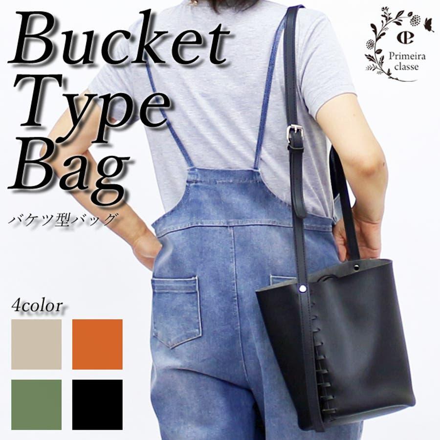 バケツ型ショルダーバッグ プリメイラ クラッセ レディース バケツ型 サイド 縫い上げ スタイリッシュ バッグインバッグ 巾着