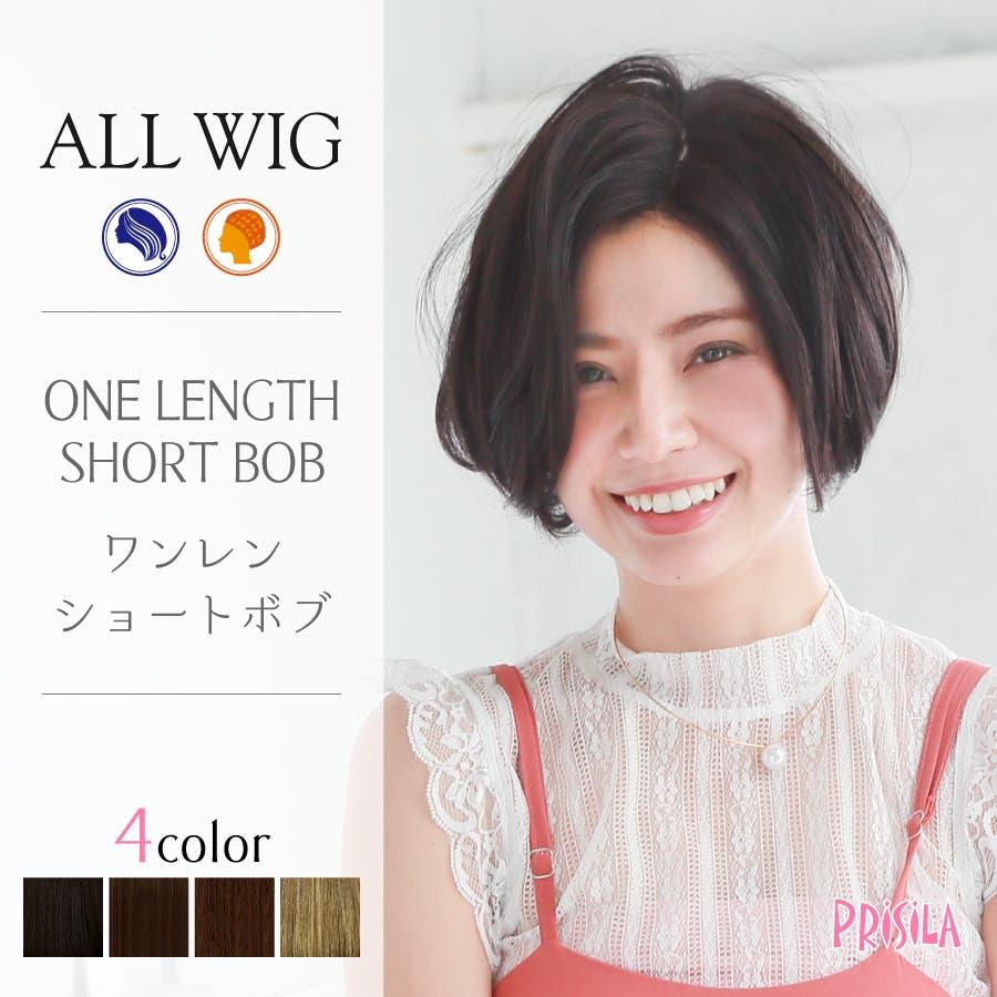 【新商品】オールウィッグ【ワンレンショートボブ】A-696耐熱(ウィッグ フルウィッグ ワンレン 前髪無し かわいい 大人 ボブショート ストレート ナチュラル シンプル 黒髪) 1