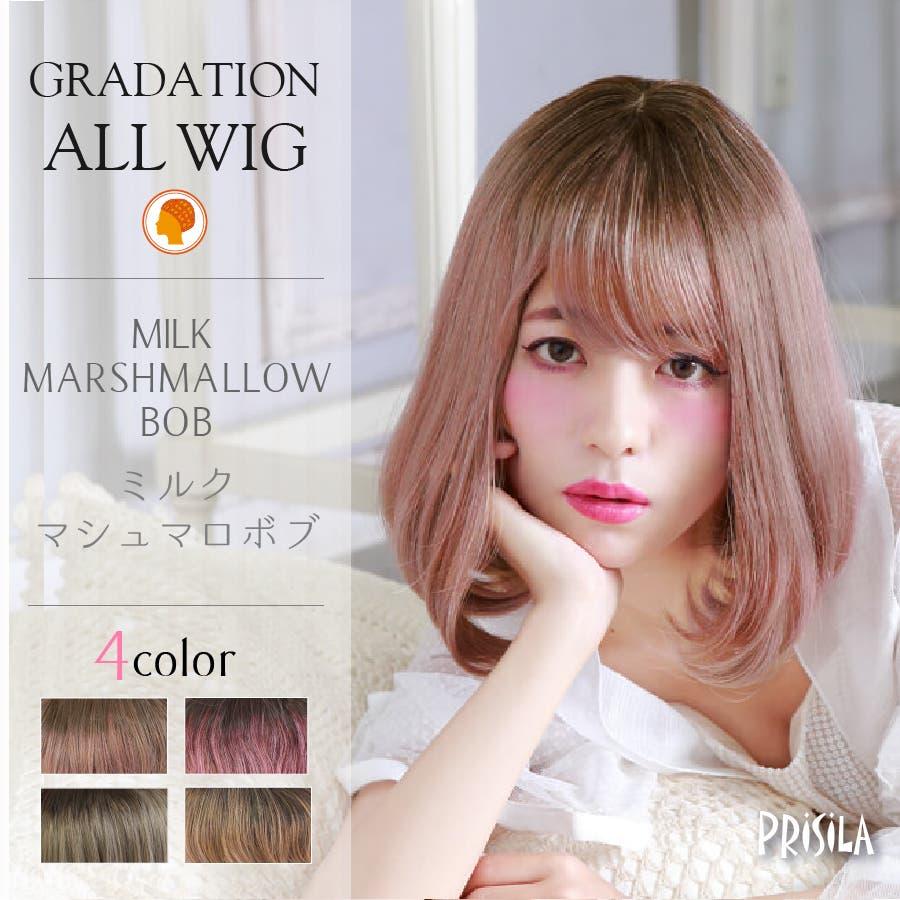 新商品】グラデーションカラーウィッグ【ミルクマシュマロボブ】cta-102