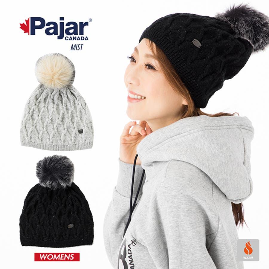 Pajar CANADA パジャールカナダ MIST ミスト レディース 女性 婦人 帽子 ニット帽 アウトドア ビーニー 1