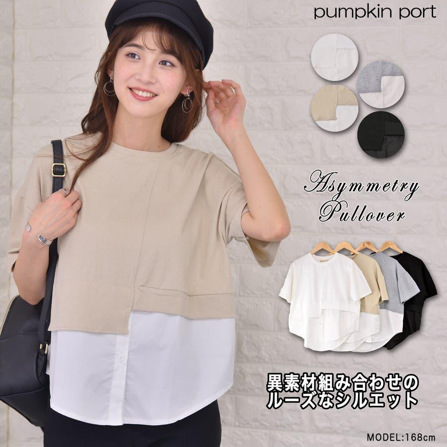 ポリエステルコットン 裾シャツ重ね着風切替えBIGTシャツ 1