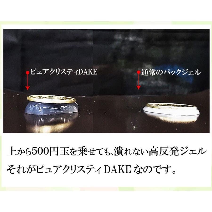 ピュアクリスティ ダケ 4