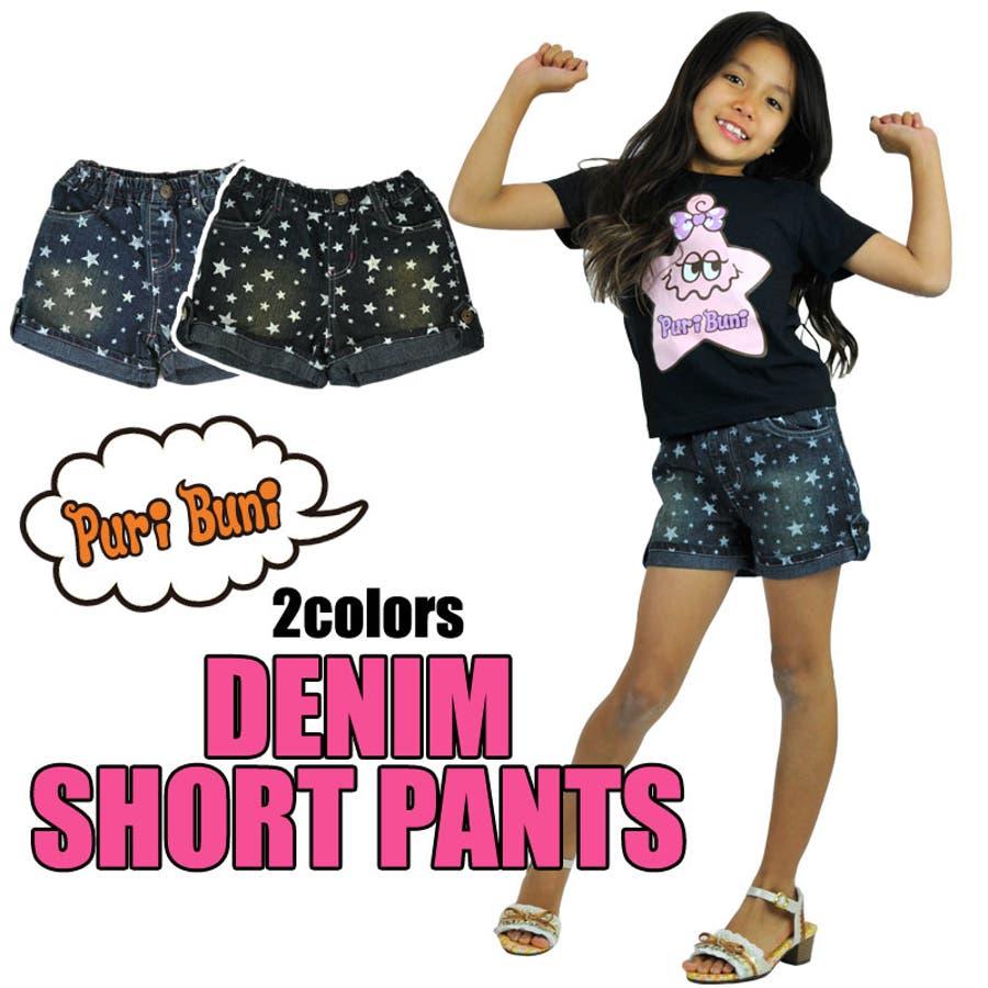 リピします 子供服 子ども服 ショートパンツ ショート デニム パンツ ボトムス ストレッチ キッズ 女の子 星柄 S 100cm M 110cm  L 120cm 栄位