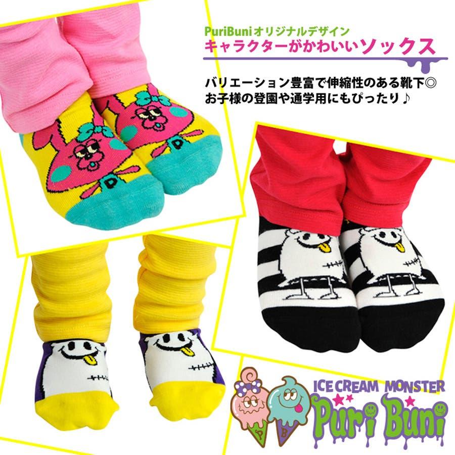 a3c683739c986 今注目の子供服ブランド【PuriBuni】新作 オリジナル ソックス 靴下 ...