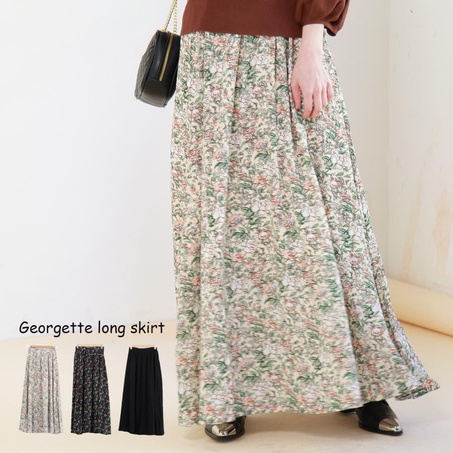 ジョーゼットロングスカート 1