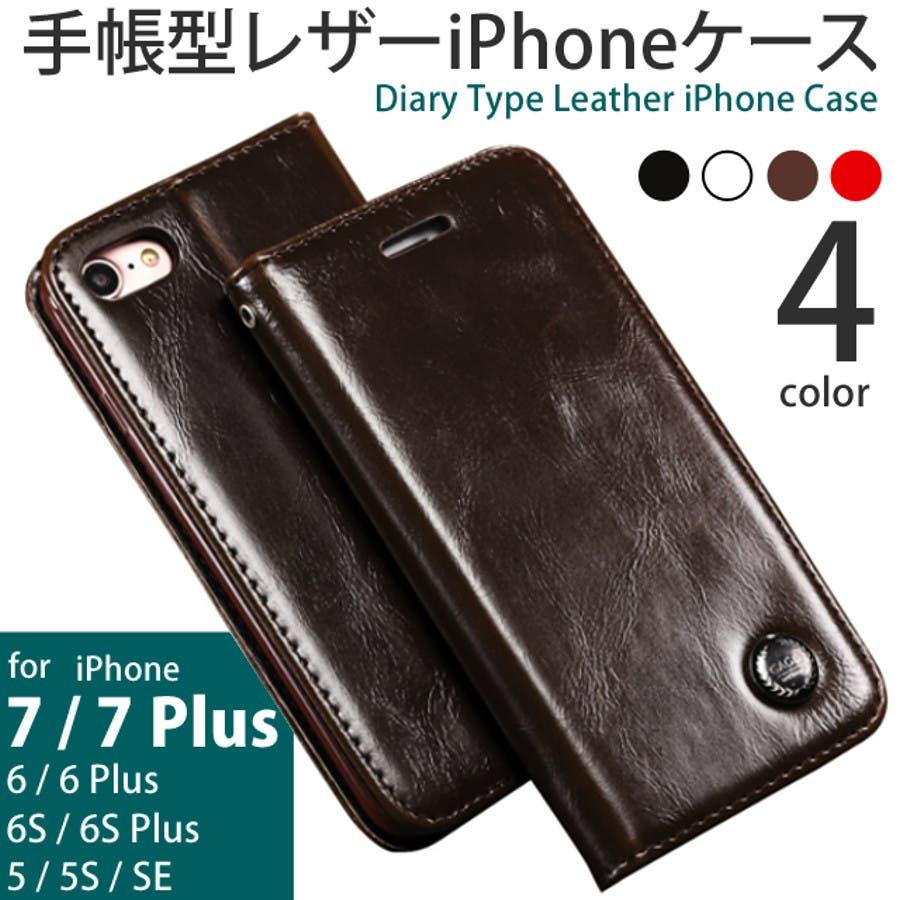 8cf6168d4f 手帳型iPhoneレザーケース iPhone7/7Plus/6/6Plus/6s/6sPlus/5/5s/SE ...