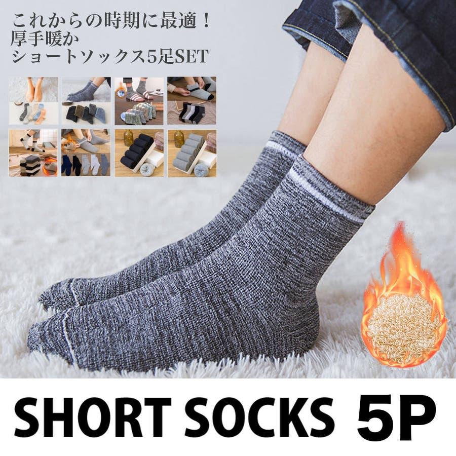 fc19afa8b795b6 ショートソックス 5足セット 靴下 クルーソックス 伸縮性 厚手 暖か 秋冬 ...