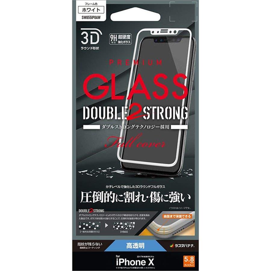 ラスタバナナ iPhone X フィルム 曲面保護 強化ガラス 耐衝撃 Wストロング 3Dフレームホワイト/ブラックアイフォン液晶保護フィルム 16
