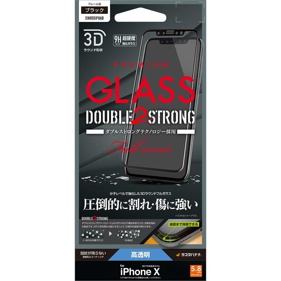 ラスタバナナ iPhone X フィルム 曲面保護 強化ガラス 耐衝撃 Wストロング 3Dフレームホワイト/ブラックアイフォン液晶保護フィルム 21