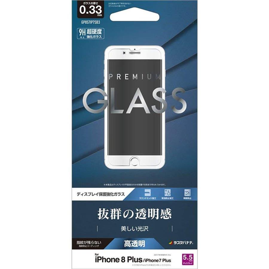ラスタバナナ iPhone8 Plus/7 Plus フィルム 強化ガラス 平面保護 0.33mm高光沢アイフォン液晶保護フィルムGP857IP7SB3 1