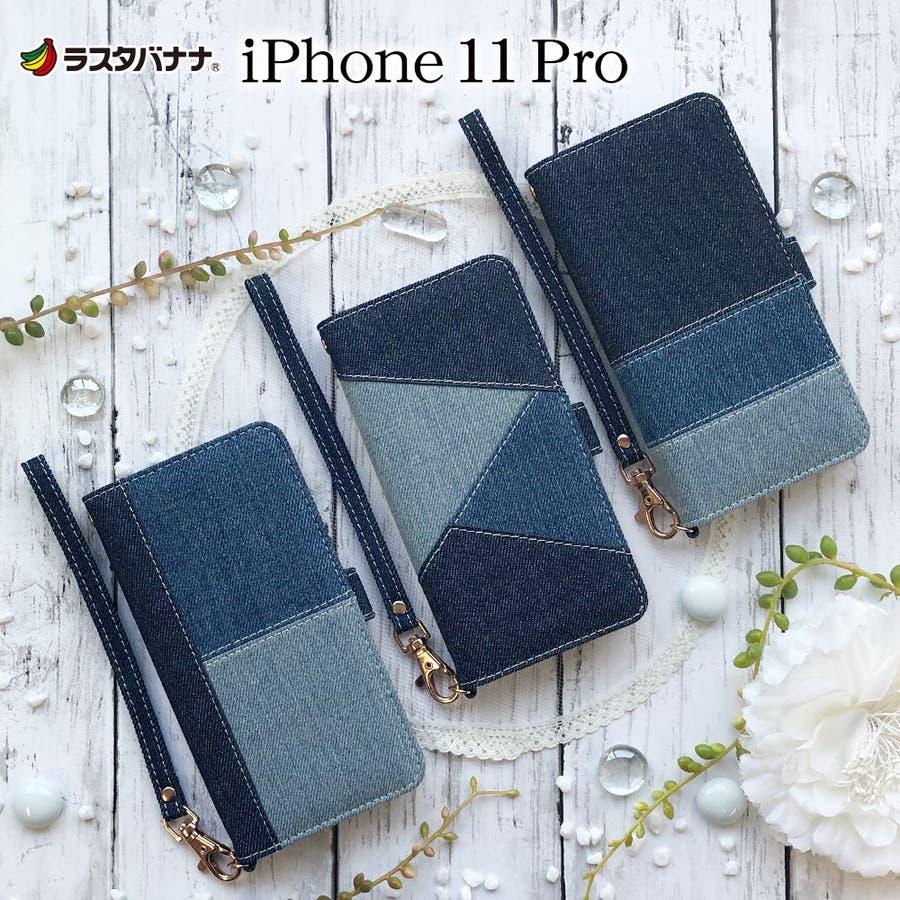 ラスタバナナ iPhone11 Pro ケース カバー 手帳型 デニムパッチ アイフォン スマホケース 1