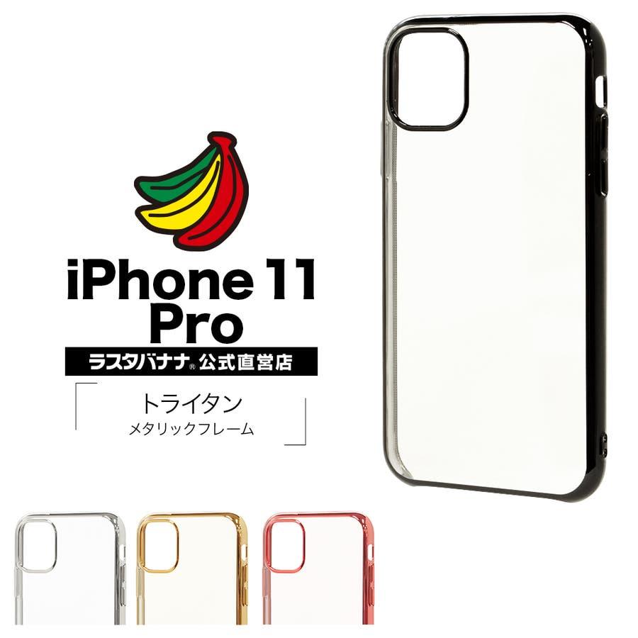 ラスタバナナ iPhone11 Pro ケース カバー ハード トライタン メタルフレーム アイフォン スマホケース 1