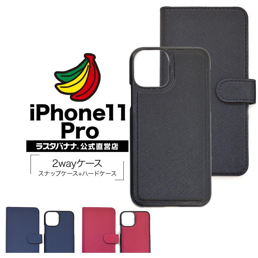 ラスタバナナ iPhone11 Pro ケース カバー 手帳型 2WAY スナップケース+ハードケース マグネット固定式 アイフォンスマホケース 1