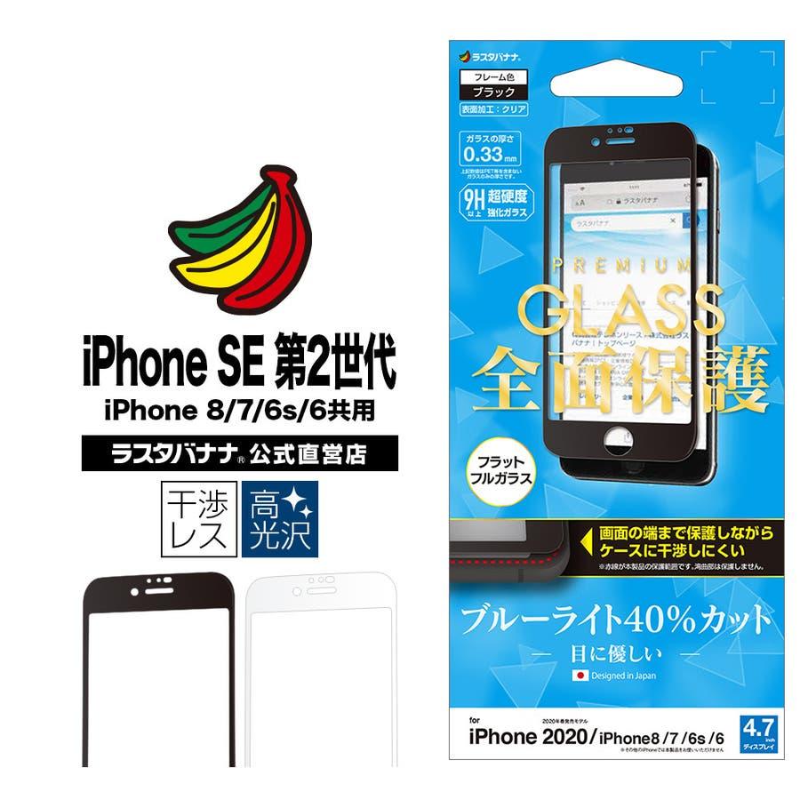 ラスタバナナ iPhone SE 第2世代 iPhone8 iPhone7 iPhone6s 共用 フィルム 全面保護 強化ガラスブルーライトカット 高光沢 ケースに干渉しない アイフォン SE2 2020 液晶保護フィルム 1