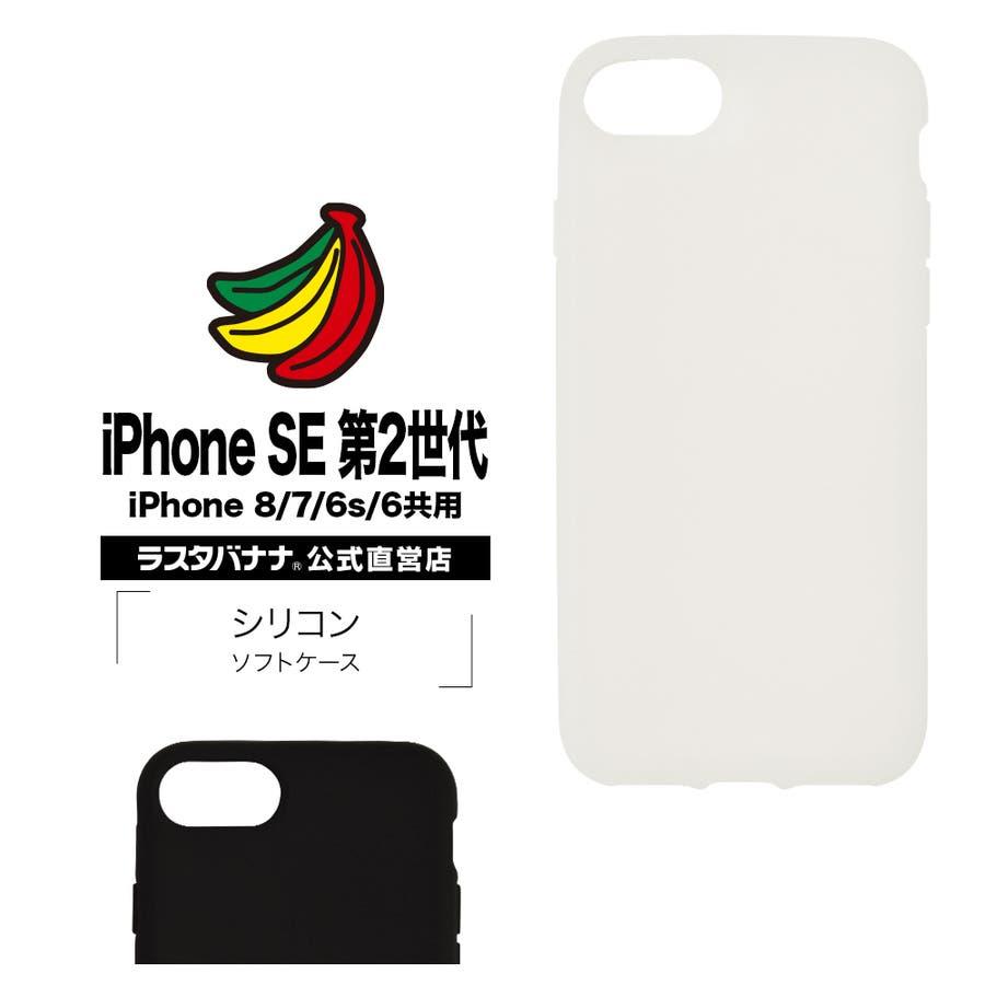 ラスタバナナ iPhone SE 第2世代 iPhone8 iPhone7 iPhone6s 共用 ケース カバー ソフト シリコンアイフォン SE2 2020 スマホケース 1