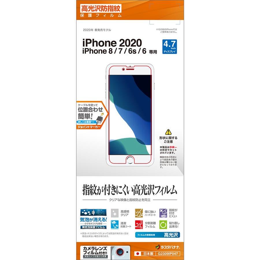 【抗菌コート】 ラスタバナナ iPhone SE 第2世代 iPhone8 iPhone7 iPhone6s 共用 フィルム 平面保護高光沢防指紋 スーパーさらさら 反射防止 アイフォン SE2 2020 液晶保護フィルム 108