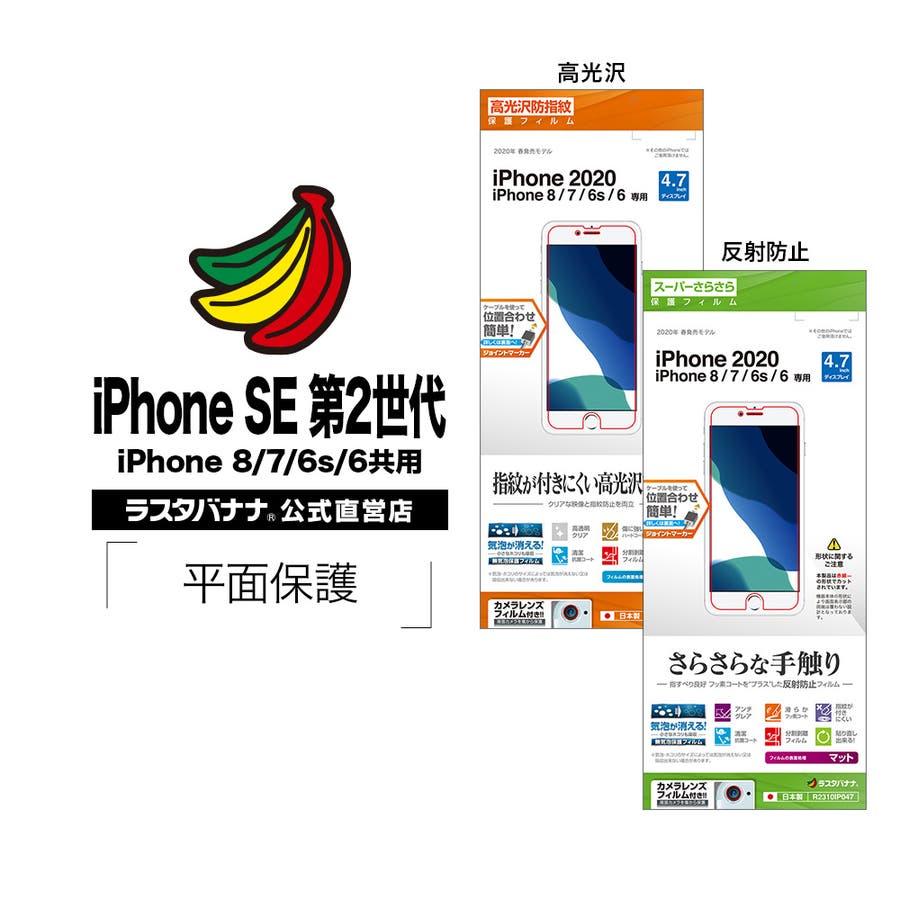 【抗菌コート】 ラスタバナナ iPhone SE 第2世代 iPhone8 iPhone7 iPhone6s 共用 フィルム 平面保護高光沢防指紋 スーパーさらさら 反射防止 アイフォン SE2 2020 液晶保護フィルム 1