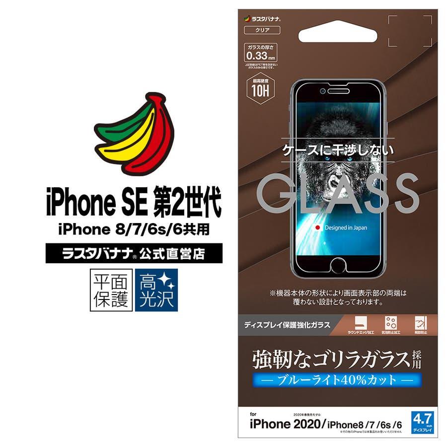 ラスタバナナ iPhone SE 第2世代 iPhone8 iPhone7 iPhone6s 共用 フィルム 平面保護 強化ガラス0.33mm ブルーライトカット 高光沢 ケースに干渉しない ゴリラガラス採用 アイフォン SE2 2020 液晶保護フィルムGGE2327IP047 1