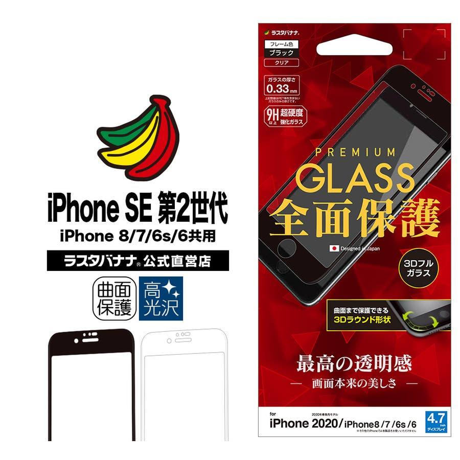 ラスタバナナ iPhone SE 第2世代 iPhone8 iPhone7 iPhone6s 共用 フィルム 全面保護 強化ガラス高光沢 3D曲面フレーム アイフォン SE2 2020 液晶保護フィルム 1