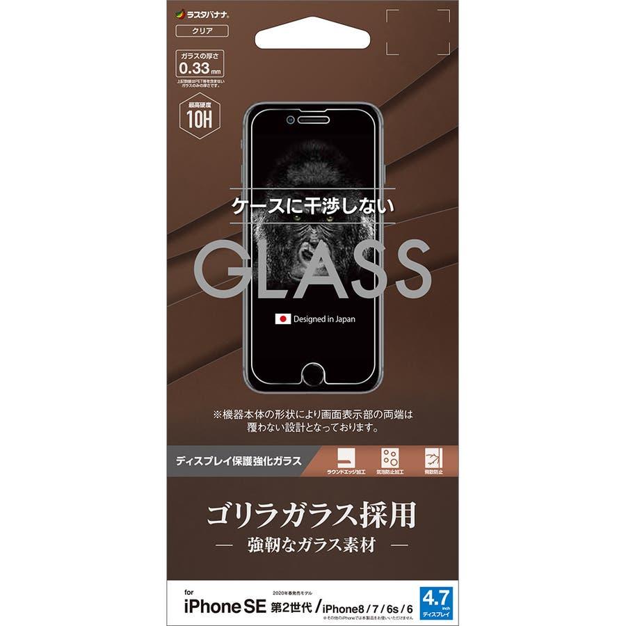 ラスタバナナ iPhone SE 第2世代 iPhone8 iPhone7 iPhone6s 共用 フィルム 平面保護 強化ガラス0.33mm 高光沢 ケースに干渉しない ゴリラガラス採用 アイフォン SE2 2020 液晶保護フィルム GG2471IP047 8