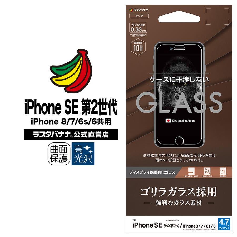 ラスタバナナ iPhone SE 第2世代 iPhone8 iPhone7 iPhone6s 共用 フィルム 平面保護 強化ガラス0.33mm 高光沢 ケースに干渉しない ゴリラガラス採用 アイフォン SE2 2020 液晶保護フィルム GG2471IP047 1