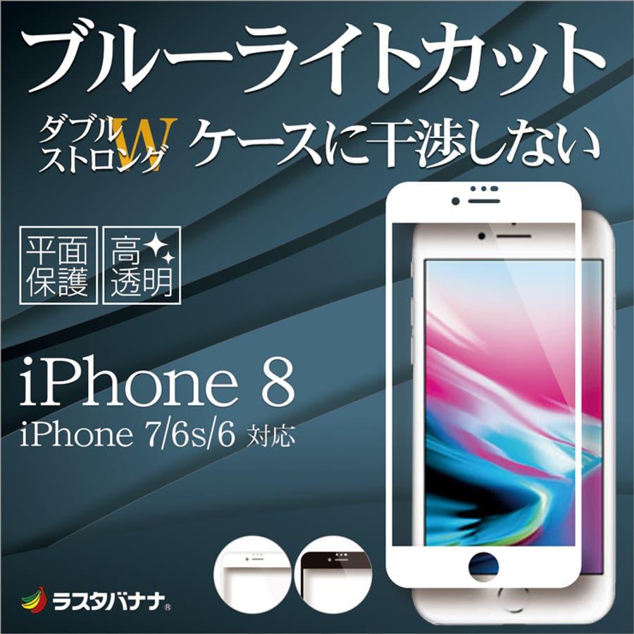 ラスタバナナ iPhone8/7/6s/6 フィルム 平面保護 強化ガラス Wストロング ブルーライトカットケース干渉回避アイフォン保護フィルム 1