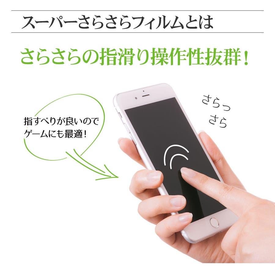 【抗菌コート】 ラスタバナナ iPhone SE 第2世代 iPhone8 iPhone7 iPhone6s 共用 フィルム 平面保護高光沢防指紋 スーパーさらさら 反射防止 アイフォン SE2 2020 液晶保護フィルム 6