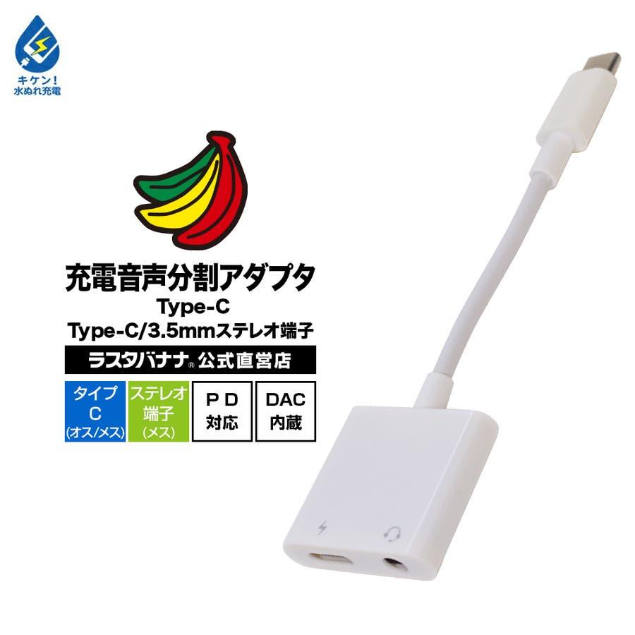 ラスタバナナ iPad スマホ タブレット 音声充電分割アダプタ 音楽を聴きながら充電できる DAC内蔵 PD 高速充電 通話対応タイプC 3.5mmステレオ端子 イヤホンジャック Type-C ホワイト RHECC35D02WH 1