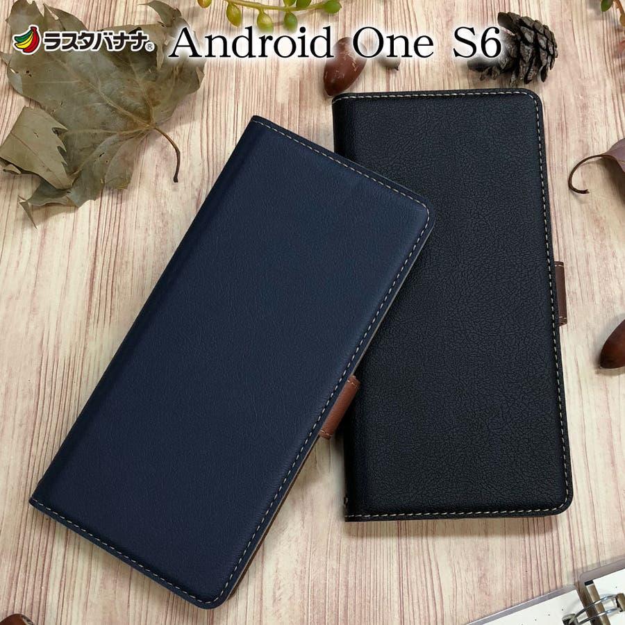 ラスタバナナ Android One S6 ケース カバー 手帳型 +COLOR 薄型 サイドマグネット アンドロイドワンスマホケース 1