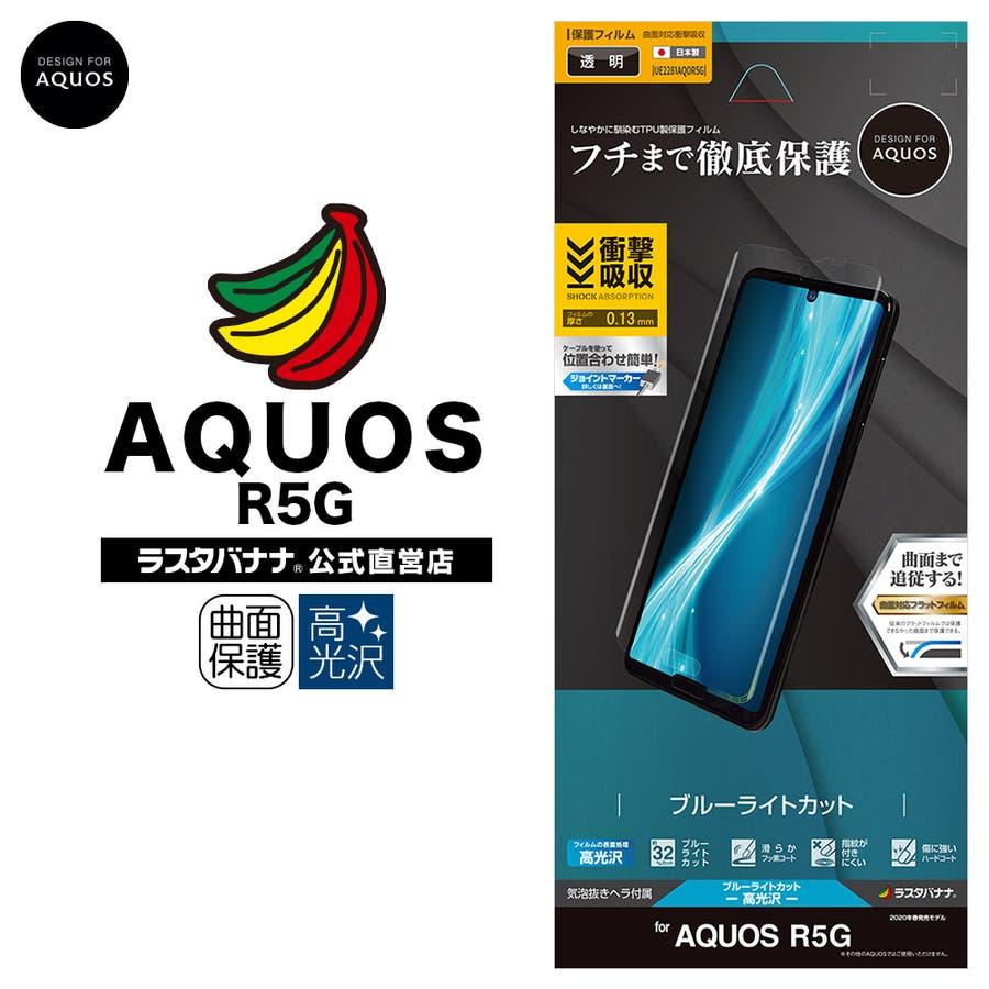 ラスタバナナ AQUOS R5G フィルム 全面保護 曲面対応 薄型TPU 耐衝撃吸収 ブルーライトカット 高光沢 アクオス液晶保護フィルム UE2281AQOR5G 1