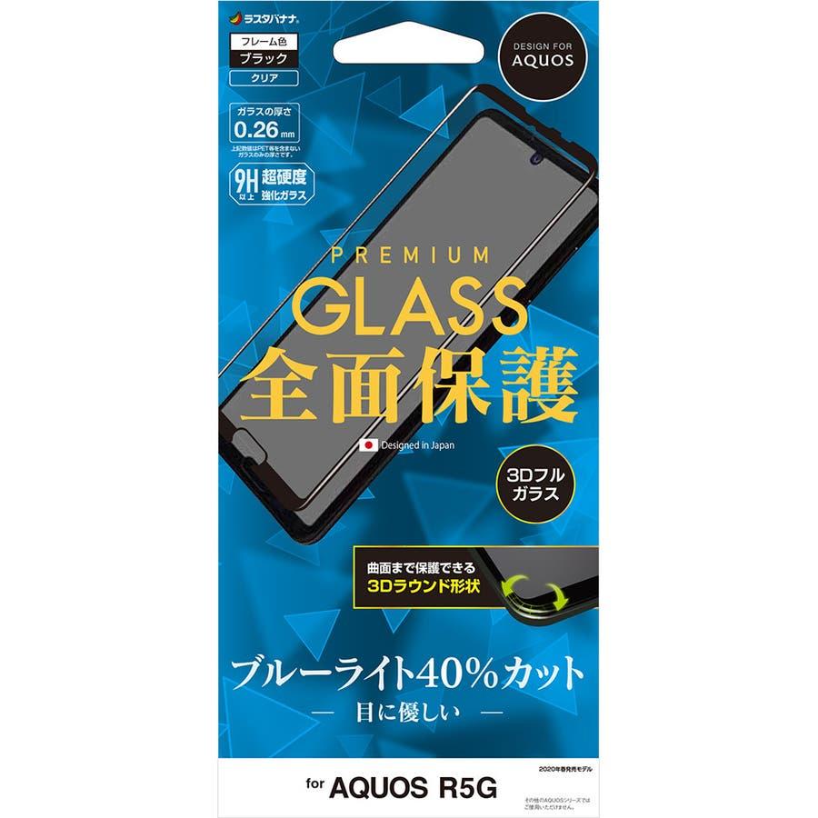 ラスタバナナ AQUOS R5G フィルム 全面保護 強化ガラス ブルーライトカット 3D曲面フレーム ブラック アクオス液晶保護フィルム 3E2288AQOR5G 5