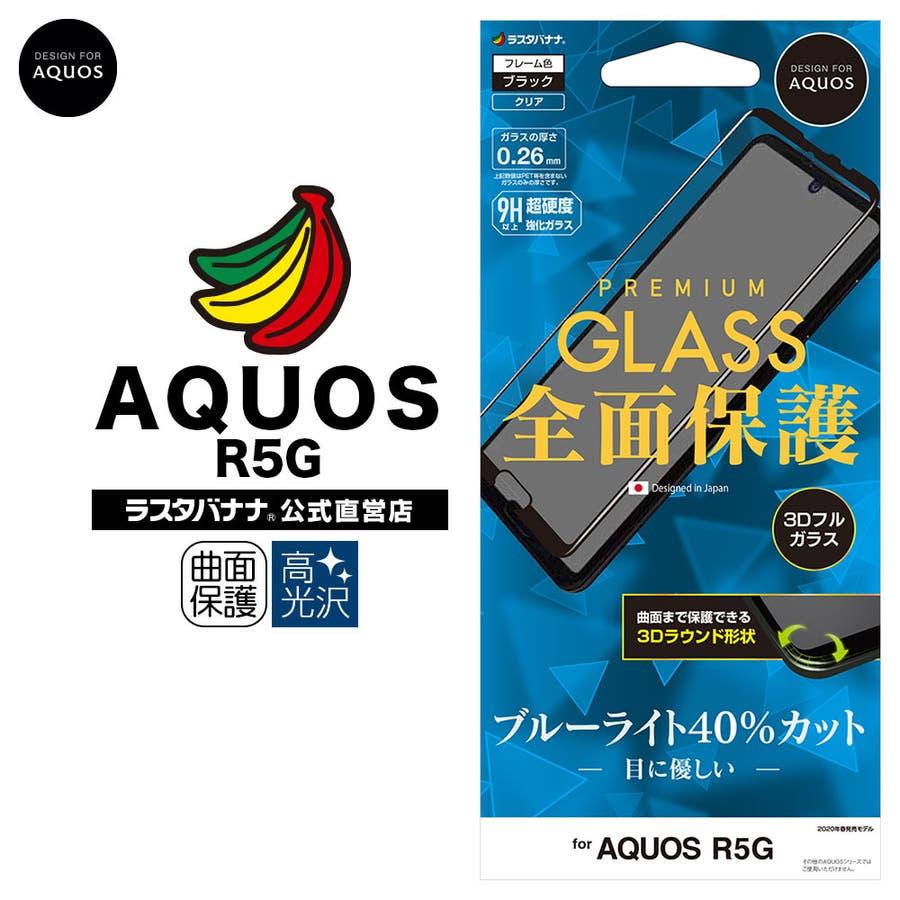 ラスタバナナ AQUOS R5G フィルム 全面保護 強化ガラス ブルーライトカット 3D曲面フレーム ブラック アクオス液晶保護フィルム 3E2288AQOR5G 1