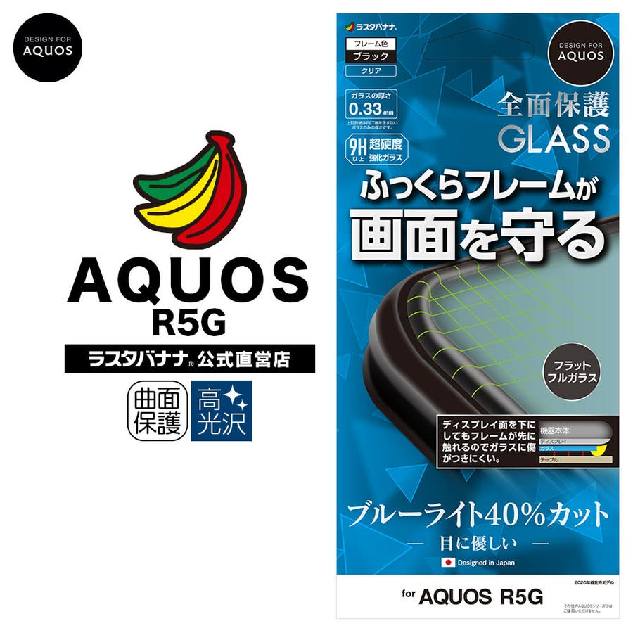 ラスタバナナ AQUOS R5G フィルム 全面保護 強化ガラス ブルーライトカット 3D曲面 ふっくら シリコンフレーム ブラックアクオス 液晶保護フィルム FSE2292AQOR5G 1