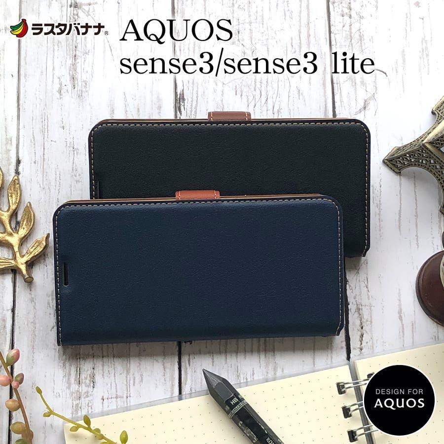 ラスタバナナ AQUOS sense3/sense3 lite SH-02M SHV45 SH-RM12 ケース/カバー ハード手帳型 +COLOR 耐衝撃吸収 薄型 サイドマグネット アクオス センス3 ライト スマホケース 1