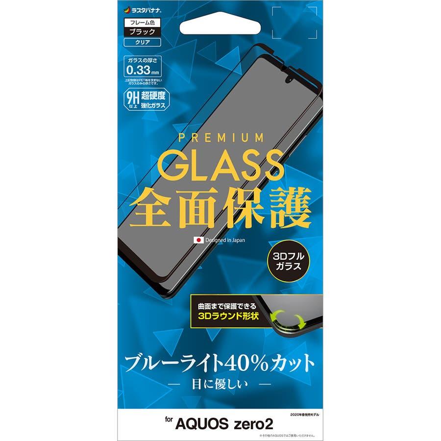 ラスタバナナ AQUOS zero2 SH-01M SHV47 フィルム 全面保護 強化ガラス ブルーライトカット 3D曲面フレームブラック アクオス ゼロツー 液晶保護フィルム 3E2230AQOZ2 3