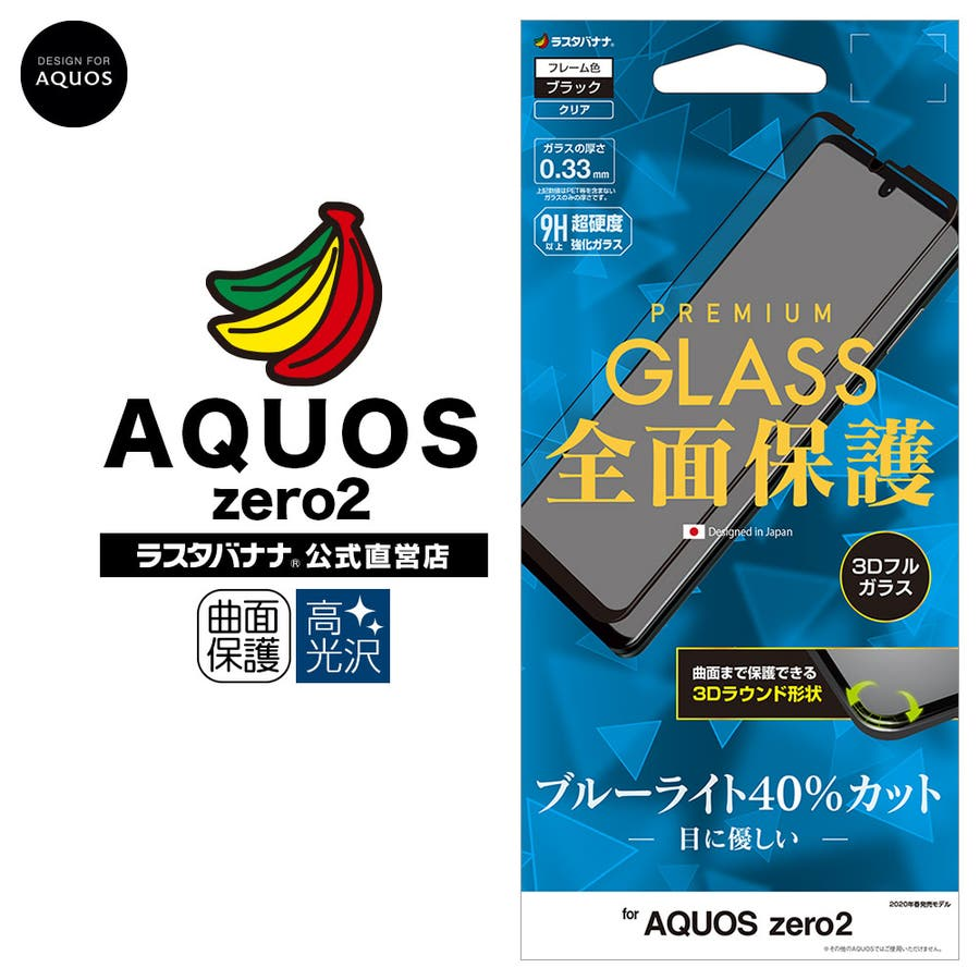 ラスタバナナ AQUOS zero2 SH-01M SHV47 フィルム 全面保護 強化ガラス ブルーライトカット 3D曲面フレームブラック アクオス ゼロツー 液晶保護フィルム 3E2230AQOZ2 1