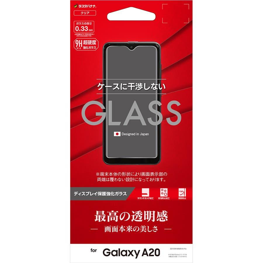 ラスタバナナ Galaxy A20 SC-02M SCV46 フィルム 平面保護 強化ガラス 0.33mm 高光沢 ケースに干渉しないギャラクシーA20 液晶保護 GP2082GA20 3