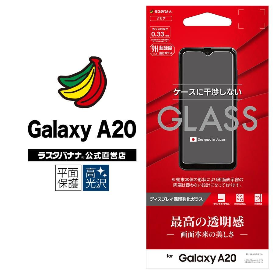 ラスタバナナ Galaxy A20 SC-02M SCV46 フィルム 平面保護 強化ガラス 0.33mm 高光沢 ケースに干渉しないギャラクシーA20 液晶保護 GP2082GA20 1
