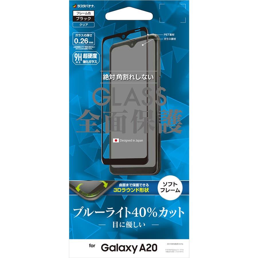 ラスタバナナ Galaxy A20 SC-02M SCV46 フィルム 全面保護 強化ガラス ブルーライトカット 高光沢3D曲面ソフトフレーム 角割れしない ブラック ギャラクシーA20 液晶保護 SE2087GA20 3