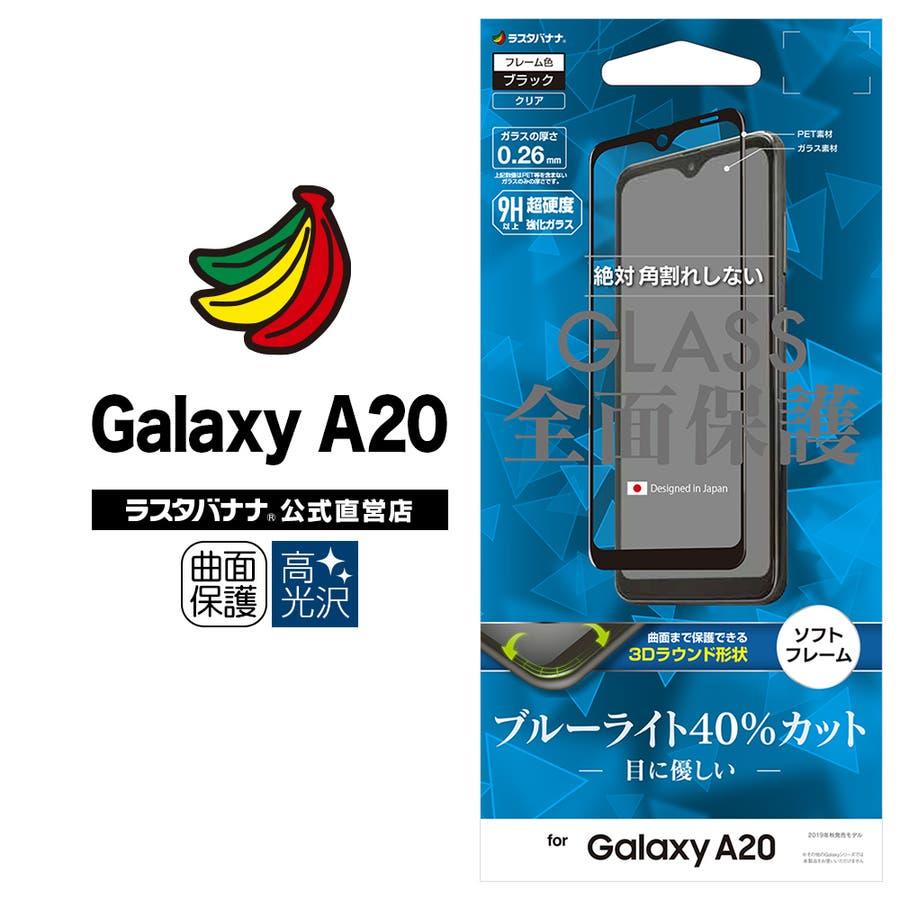 ラスタバナナ Galaxy A20 SC-02M SCV46 フィルム 全面保護 強化ガラス ブルーライトカット 高光沢3D曲面ソフトフレーム 角割れしない ブラック ギャラクシーA20 液晶保護 SE2087GA20 1