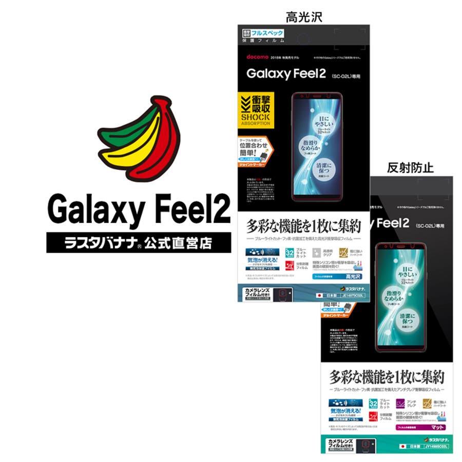 ラスタバナナ Galaxy Feel2 SC-02L フィルム 平面保護 耐衝撃吸収フルスペック高光沢/反射防止ギャラクシーフィール2 液晶保護フィルム 1