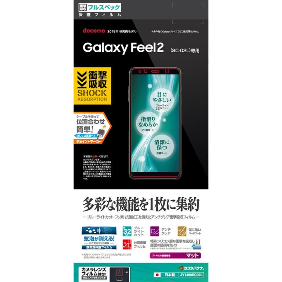 ラスタバナナ Galaxy Feel2 SC-02L フィルム 平面保護 耐衝撃吸収フルスペック高光沢/反射防止ギャラクシーフィール2 液晶保護フィルム 108