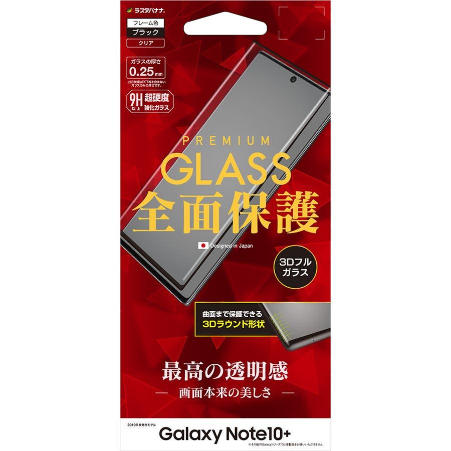 ラスタバナナ Galaxy Note10+ SC-01M SCV45 フィルム 全面保護 強化ガラス 高光沢 3D曲面フレームブラック ギャラクシーノート10プラス 液晶保護 3S2175GN10P 3