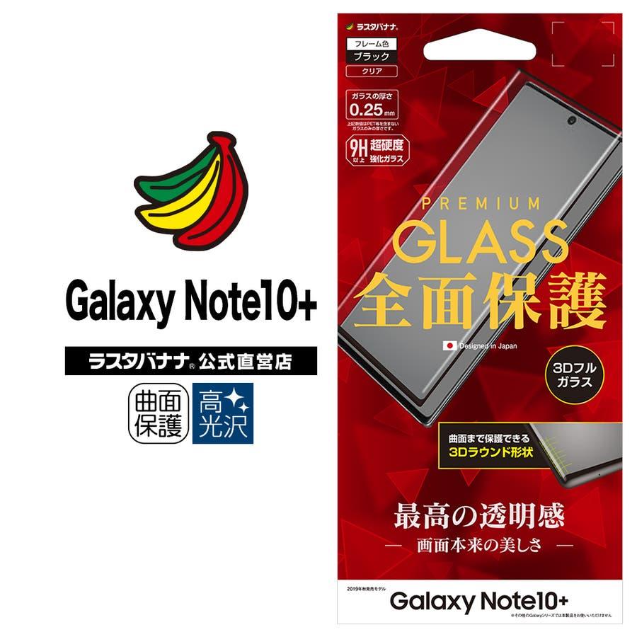 ラスタバナナ Galaxy Note10+ SC-01M SCV45 フィルム 全面保護 強化ガラス 高光沢 3D曲面フレームブラック ギャラクシーノート10プラス 液晶保護 3S2175GN10P 1